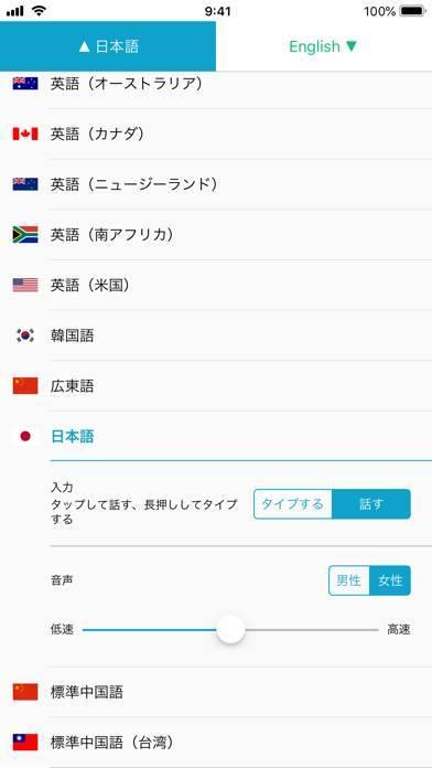 「SayHi翻訳」のスクリーンショット 2枚目