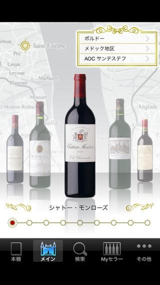 「世界の名酒事典」のスクリーンショット 3枚目