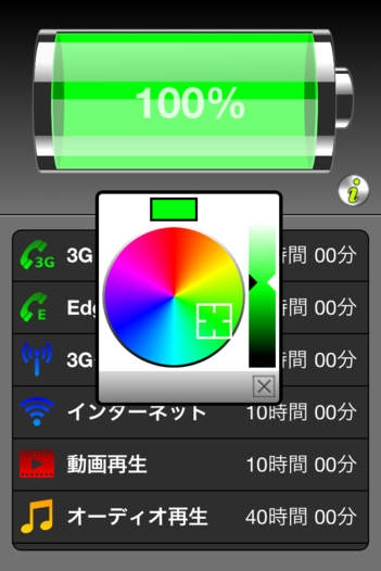 「バッテリーの耐用年数」のスクリーンショット 2枚目