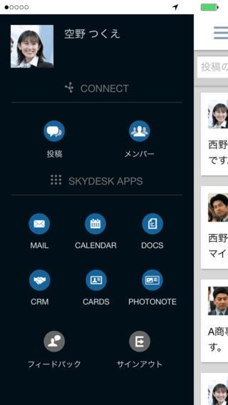 「SkyDesk Mobile」のスクリーンショット 1枚目