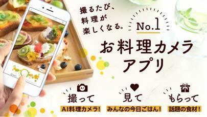 「料理カメラSnapDish 人気写真とレシピの料理アプリ」のスクリーンショット 1枚目
