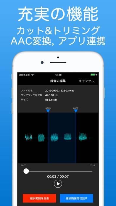 「PCM録音 - ボイスレコーダー」のスクリーンショット 3枚目