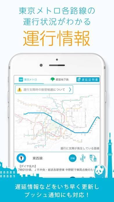 「東京メトロアプリ【公式】電車運行情報や乗換案内・遅延情報」のスクリーンショット 2枚目