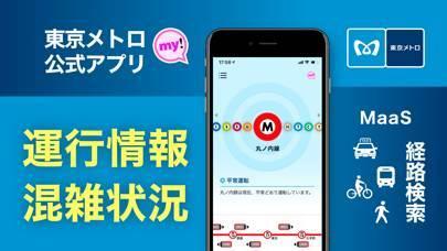 「東京メトロmy!アプリ【公式】」のスクリーンショット 1枚目