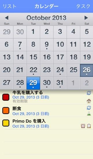「Primo Do」のスクリーンショット 3枚目