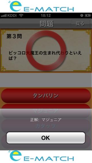 「アニメクイズ for ドラゴンボール」のスクリーンショット 3枚目