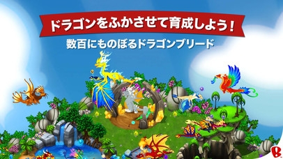 「DragonVale」のスクリーンショット 2枚目