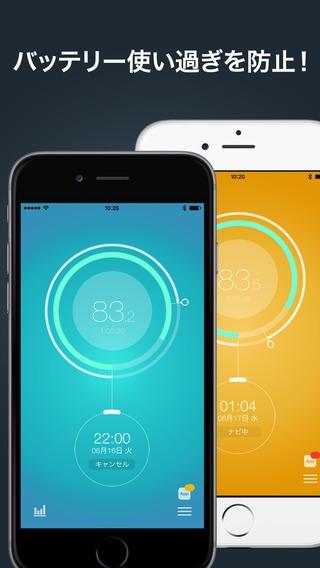 「電池予報 2 : Battery Forecaster バッテリー予報」のスクリーンショット 2枚目