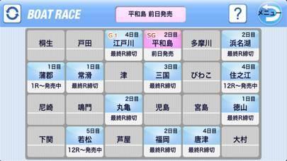 「BOAT RACE アプリ投票」のスクリーンショット 2枚目