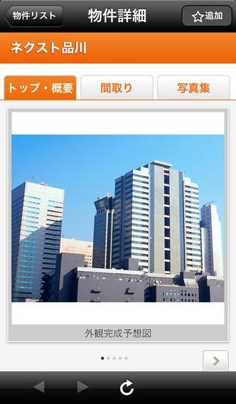 「新着物件ナビ - HOME'S新築分譲マンション」のスクリーンショット 3枚目