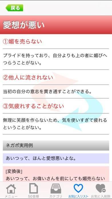 「ネガポ辞典」のスクリーンショット 3枚目