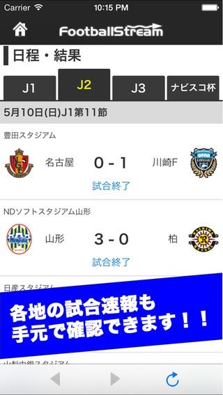 「Jリーグと欧州のサッカーニュース/速報アプリ「Football Stream」」のスクリーンショット 3枚目