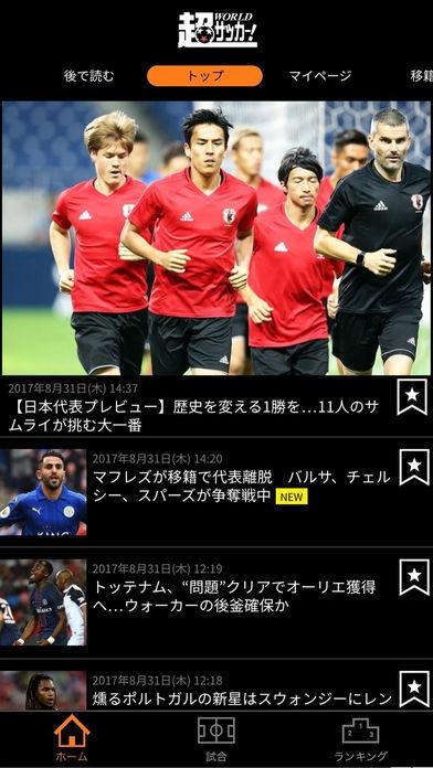 「超WORLDサッカー! Lite」のスクリーンショット 1枚目