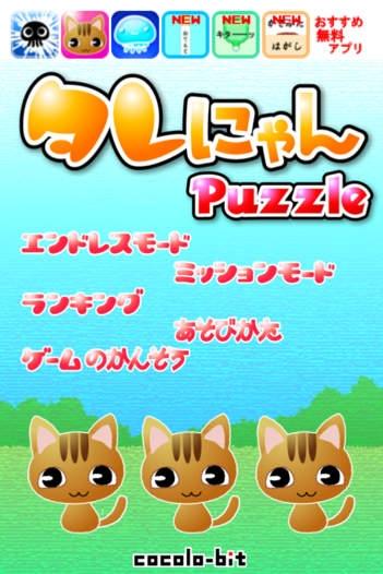 「タレにゃん Puzzle」のスクリーンショット 2枚目