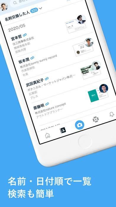 「Eight - シェアNo.1名刺アプリ」のスクリーンショット 2枚目