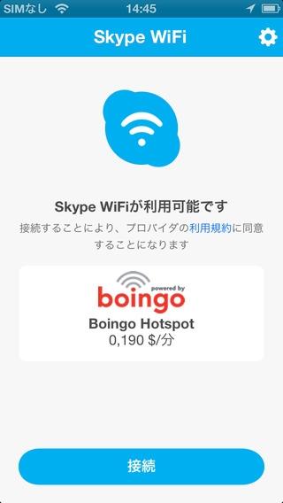 「Skype WiFi」のスクリーンショット 3枚目