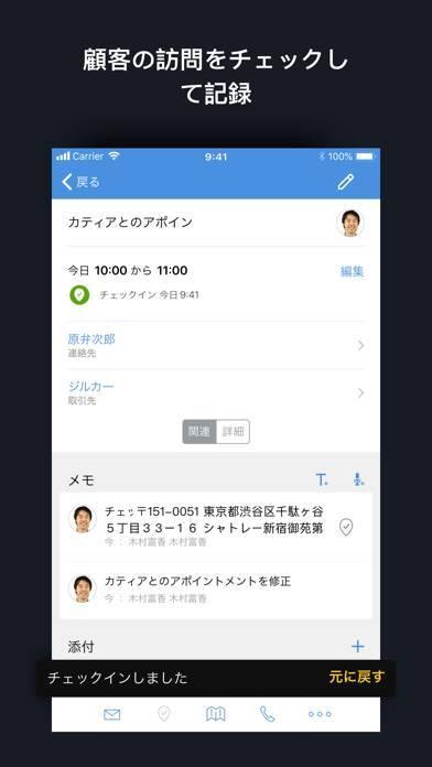 「Zoho CRM - セールス&マーケティング」のスクリーンショット 3枚目