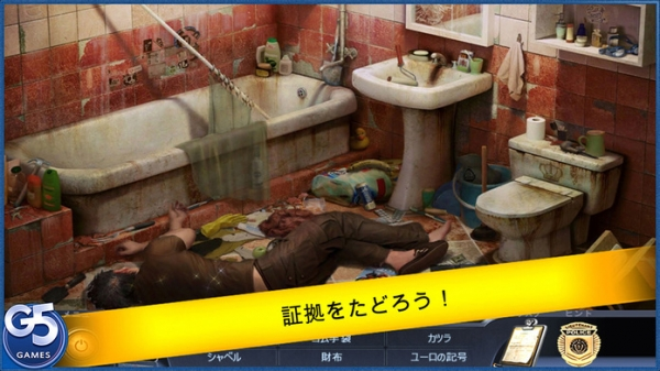 「Special Enquiry Detail®: The Hand that Feeds」のスクリーンショット 2枚目