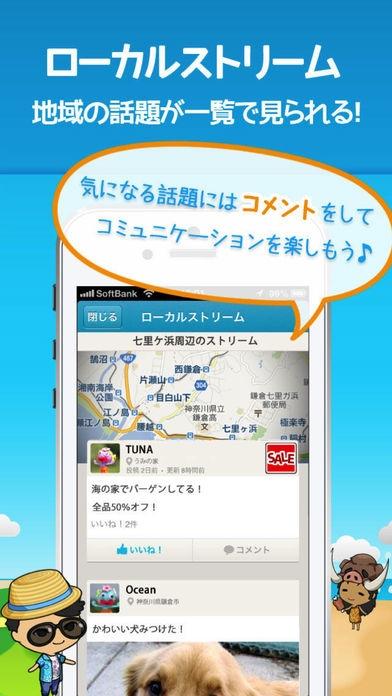 「Eyeland(アイランド) -GPSで近くの友達や恋人を検索して無料チャットができるSNS-」のスクリーンショット 3枚目