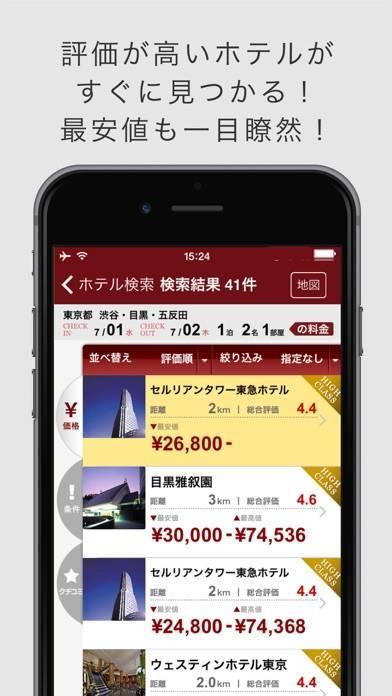 「国内ホテル検索 トラベルjp」のスクリーンショット 2枚目