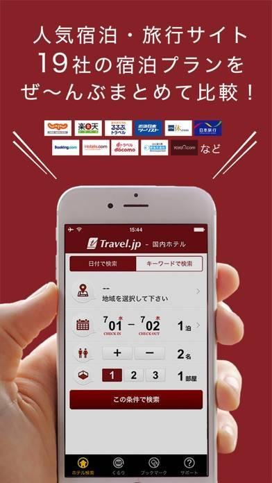 「国内ホテル検索 トラベルjp」のスクリーンショット 1枚目