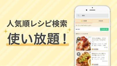 「楽天レシピ 人気料理のレシピ検索と簡単献立」のスクリーンショット 2枚目