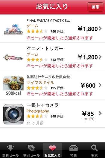 「セール中のアプリ一覧」のスクリーンショット 3枚目