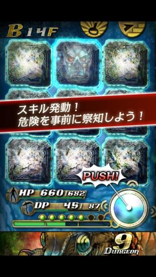 「ナインダンジョン -Nine Dungeon-」のスクリーンショット 3枚目
