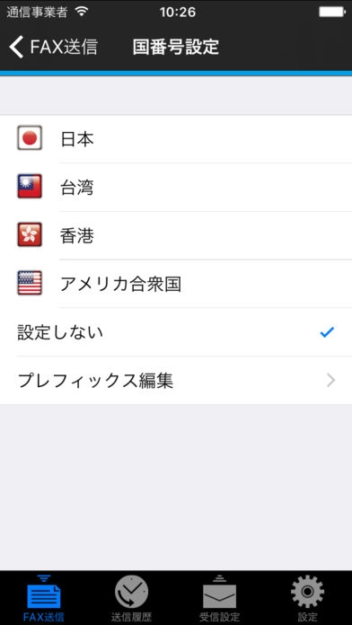「iPhytter FAX iPhone Edition」のスクリーンショット 3枚目