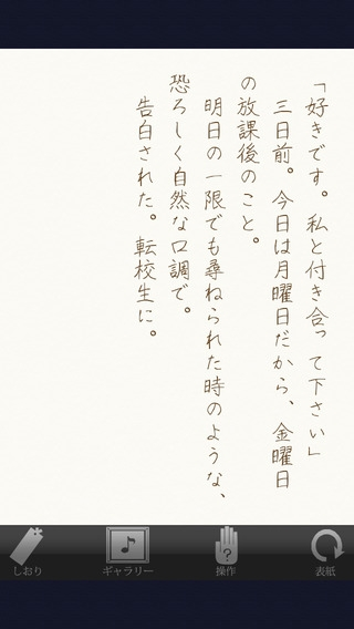 「森川空のルール」のスクリーンショット 3枚目