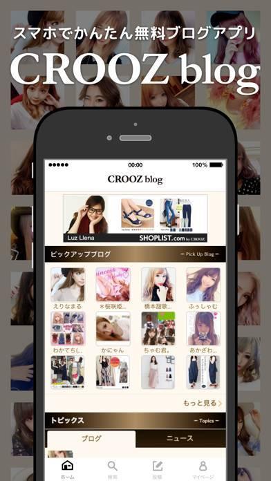 「ブログ日記アプリ CROOZblog - 無料で簡単写真投稿」のスクリーンショット 1枚目