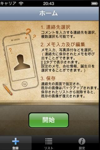 「誰ですか?(電話の受信情報):Call Screen」のスクリーンショット 2枚目