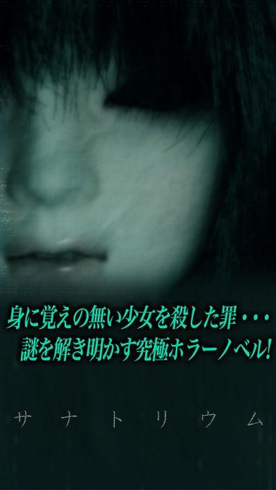 「サナトリウム」のスクリーンショット 1枚目
