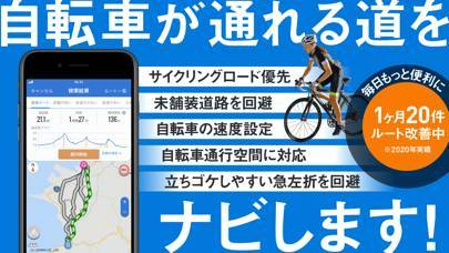 「自転車NAVITIME - 自転車ナビ&走行距離&速度」のスクリーンショット 1枚目