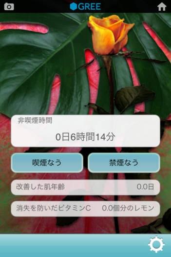 「禁煙なう for GREE」のスクリーンショット 3枚目