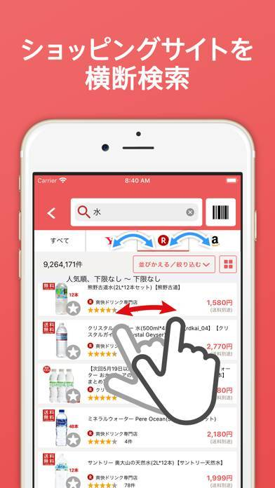 「買い物ポケットbyGMO」のスクリーンショット 2枚目
