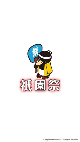 「祇園祭ナビ」のスクリーンショット 1枚目