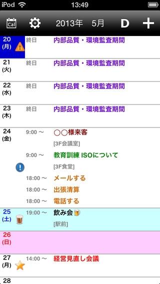 「縦型カレンダー」のスクリーンショット 2枚目
