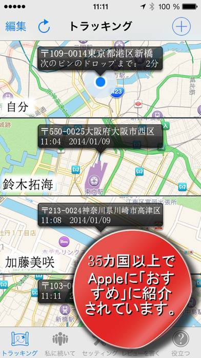 「GPS携帯トラッカー : Phone Tracker」のスクリーンショット 1枚目