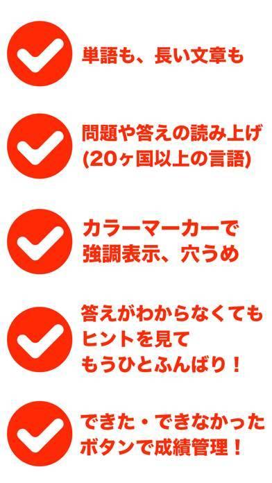 「わたしの暗記カード with 読み上げ単語帳」のスクリーンショット 1枚目