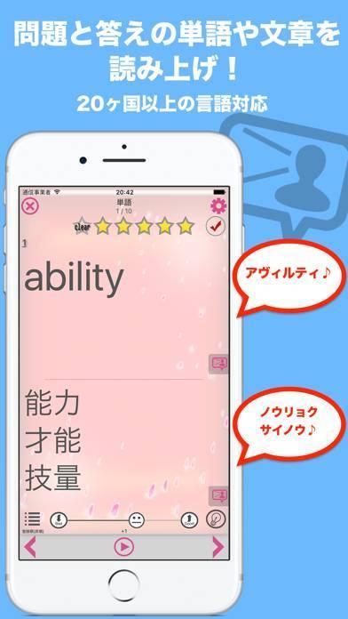 「わたしの暗記カード with 読み上げ単語帳」のスクリーンショット 3枚目