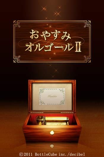 「おやすみオルゴール2」のスクリーンショット 1枚目