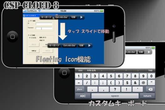 「CSP CLOUD 8」のスクリーンショット 3枚目