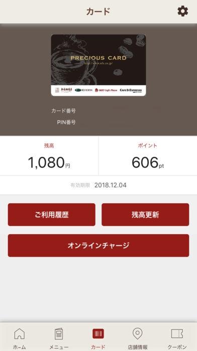 「上島珈琲店・珈琲館」のスクリーンショット 2枚目