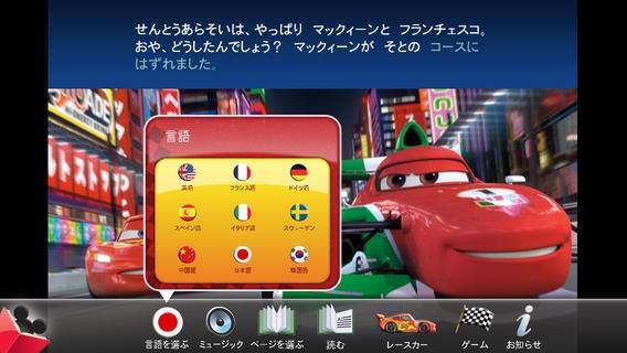 「カーズ2 ワールドグランプリ」のスクリーンショット 2枚目