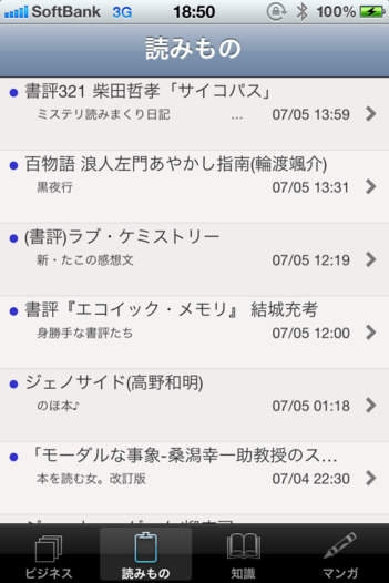 「書評◆まとめ」のスクリーンショット 3枚目