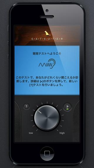「年齢テスト- 聴力テスト」のスクリーンショット 1枚目