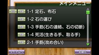 「囲碁教室(中級編)」のスクリーンショット 2枚目