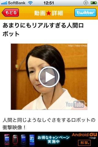 「神動画100連発!〜面白動画・爆笑映像を毎日更新!〜」のスクリーンショット 2枚目