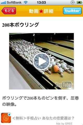 「神動画100連発!〜面白動画・爆笑映像を毎日更新!〜」のスクリーンショット 1枚目